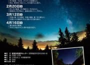星空観察会のお知らせ