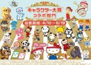 みるひぃ×ハローキティ が『31st サンリオキャラクター大賞 コラボ部門』に出場中!