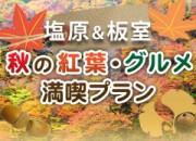 秋の紅葉・グルメ満喫プラン