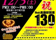 黒磯駅前キャンドルナイト Vol.19