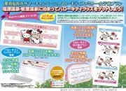 2017 ★那須塩原市サマーキャンペーン! ハローキティファミリー・女子旅プラン★