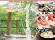 春らんまん♪塩原温泉・板室温泉の旅 ちょこっとバスたび半日観光ツアーもあるよ!!