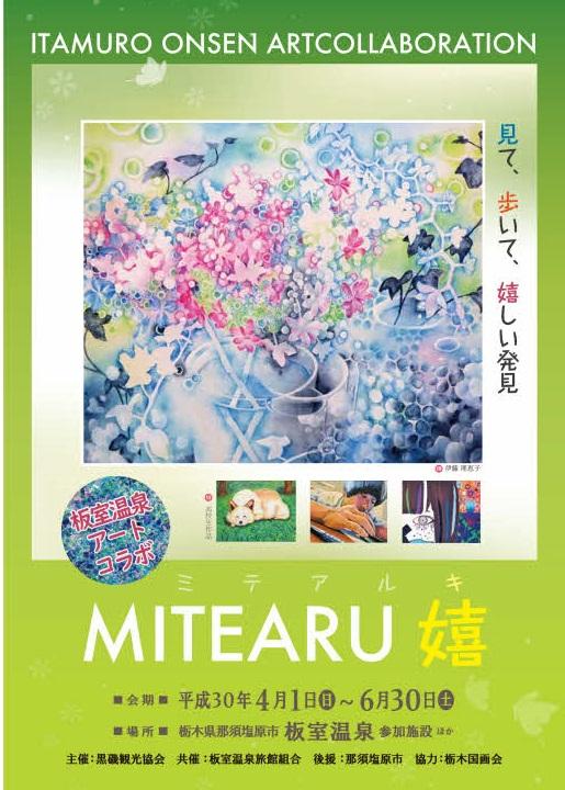 2018.3.16-1新MITEARU嬉表紙