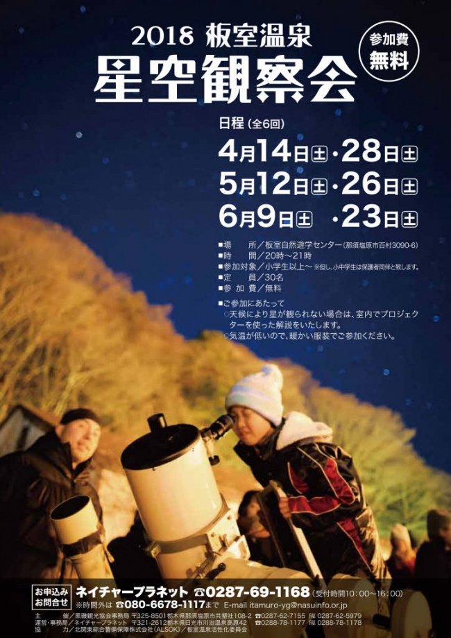 Hoshizora2018A4_0216
