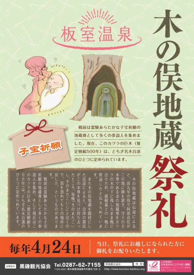 木の俣神社祭礼