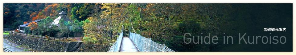 黒磯観光案内 Guide in Kuroiso