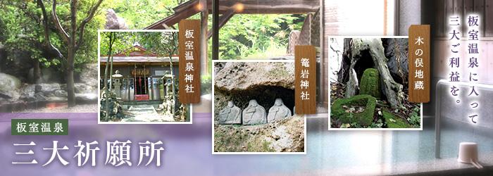 板室温泉 板室三大祈願所 板室温泉に入って三大ご利益を。 板室温泉神社/篭岩神社/木の俣地蔵