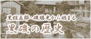 黒館五郎・磯勝光から始まる 黒磯の歴史