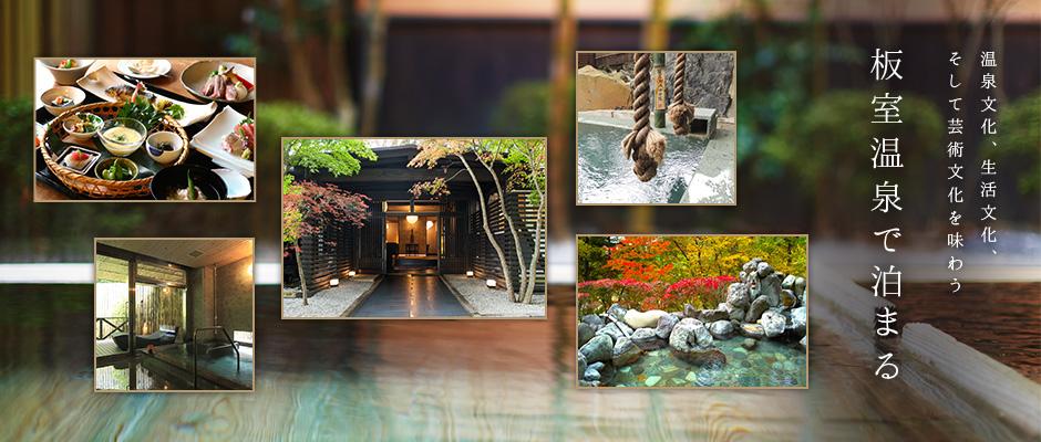 温泉文化、生活文化、そして芸術文化を味わう… 板室温泉で泊まる