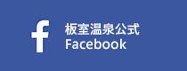 板室温泉(黒磯観光協会)フェイスブック